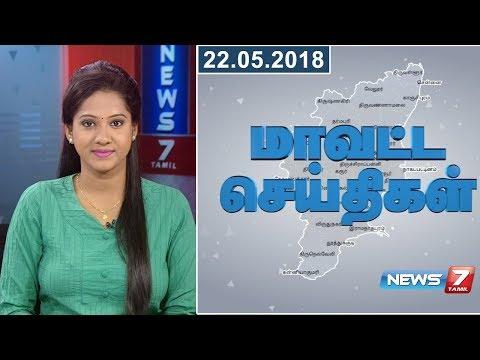 Tamil Nadu District News    22.05.2018   News7 Tamil