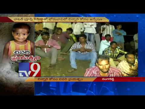Thumbnail: Chinnari still stuck in borewell, Rescue operation continues - TV9