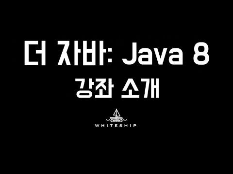 """새 강좌를 만들었습니다. """"더 자바, Java 8"""""""