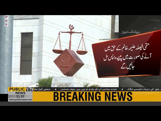 Foreign assets case: SC orders Aleema Khanum to submit Rs 2 crore 95 lakh