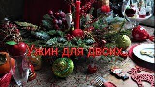 Новогодний декор. Композиция из ели на праздничном столе. Сервировка.