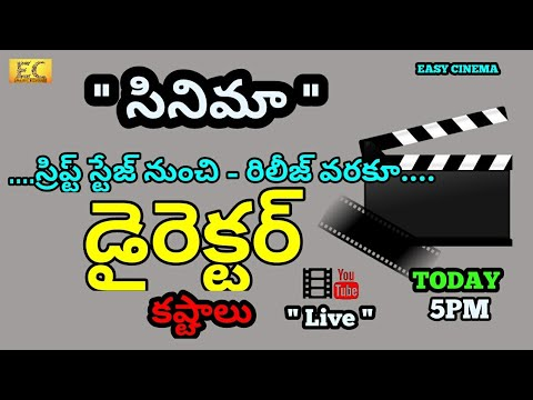 🔴Live Director's Problems|script stage to Release|easy cinema | in telugu 2017