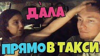 Девушка Захотела Таксиста | Американец Пробует Баранку