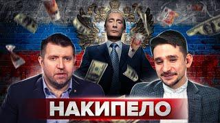 Доллар падает — Россия процветает. Дмитрий Потапенко и Майкл Наки