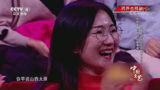 《中国文艺》 20200106 跨界也精彩| CCTV中文国际
