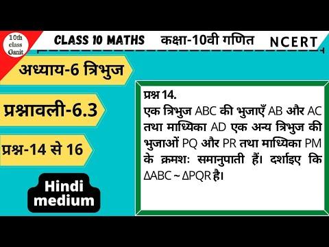 Repeat Q 14 EX 6 3 CHAPTER 6 TRIANGLES CLASS 10 NCERT MATHS