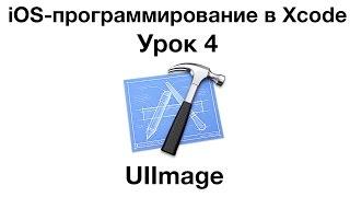 iOS программирование в Xcode. Урок 4 - UIImage
