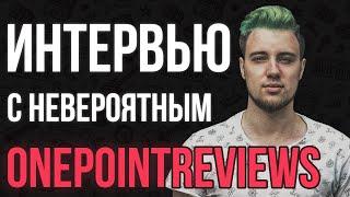 большое интервью - OnePointReviews: большие деньги, обзоры дорогих автомобилей, своя игра
