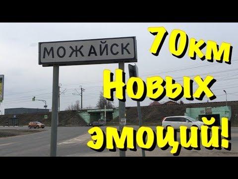 На самокате в Можайск. 70 км гру...