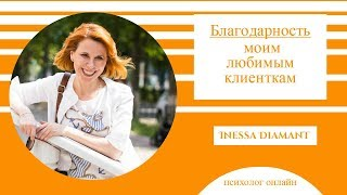 Благодарности клиентам полное видео психолог  онлайн  Inessa Diamant(, 2017-05-14T14:21:19.000Z)