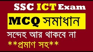 SSC ICT Question Paper 2019 with Solution  ICT MCQ Question and Answer 2019