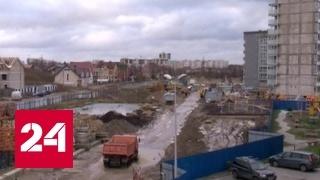 В Калининградской области решили проблему обманутых дольщиков
