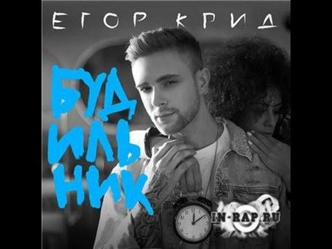 Егор Крид - Будильник (Официальный клип)