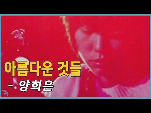 양희은 - 아름다운 것들 Yang Hee-eun - Beautiful Things (1972)