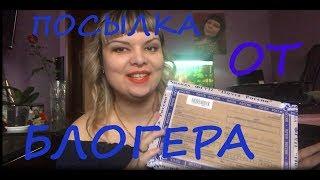 Посылка от блогера Elena fas
