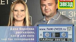 Диета и любимый мужчина Даны Борисовой