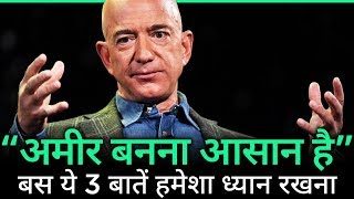 """अमीर बनना आसान है""   Best Motivational Speech Video in Hindi   Failure To Success Inspirational"