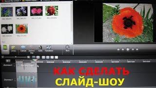 Как сделать слайд-шоу из фото и музыки в Camtasia Studio 8\уроки монтажа №3(вы можете сделать из ваших фотографий красивое слайд-шоу., 2016-06-19T03:16:50.000Z)