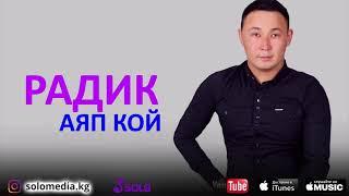 Радик - Аяп кой / Жаны ыр 2018