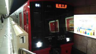JR九州 303系K03編成  福岡空港行き  天神発車