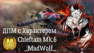 Chieftain Mk.6 WoT Blitz | ДПМ с Характером - Лучший прем Танк 10 ур.