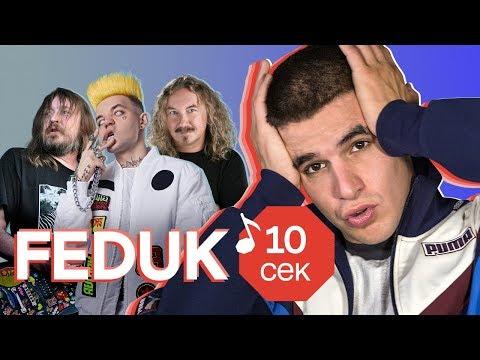 Узнать за 10 секунд | FEDUK и OG BUDA угадывают треки Элджея, ЛСП, Урганта и еще 32 хита