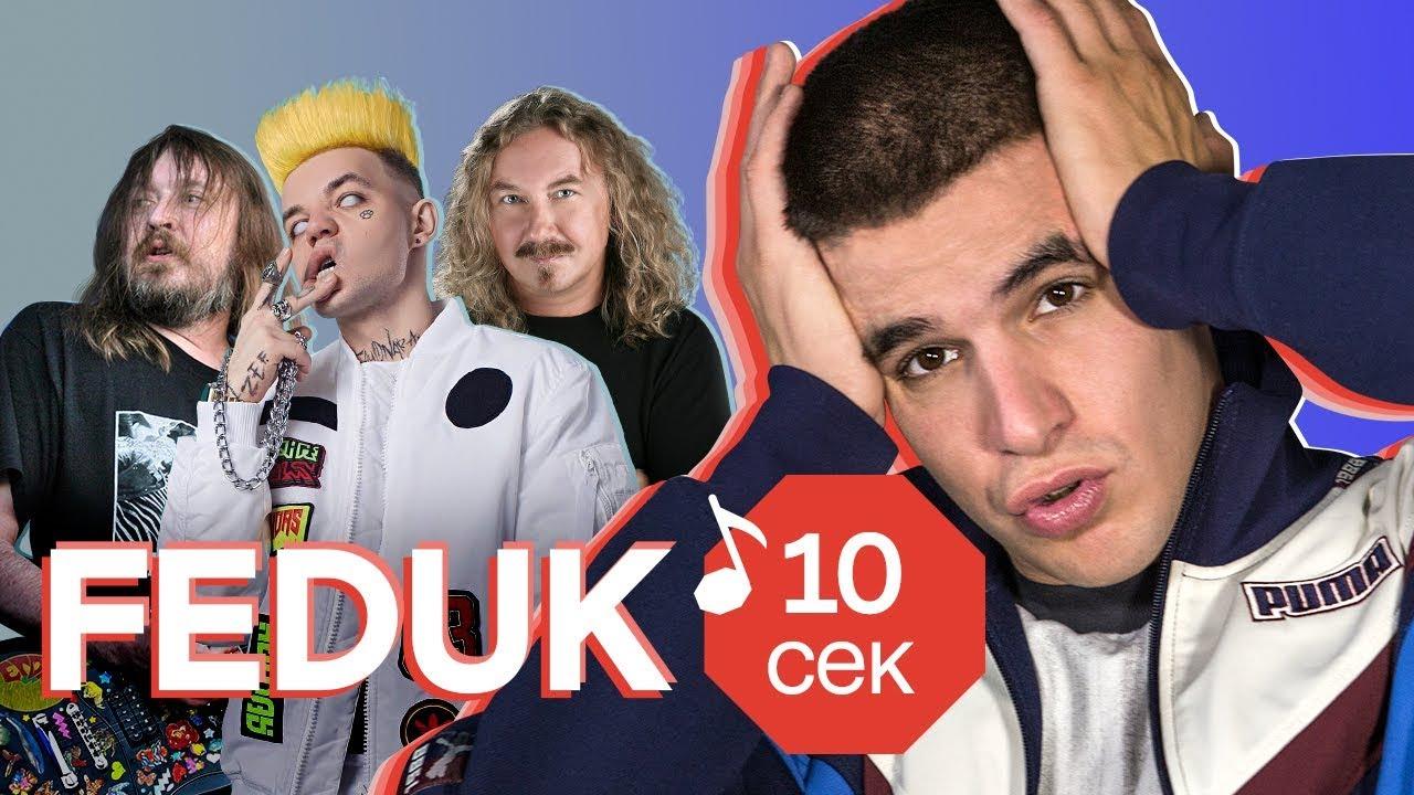 Узнать за 10 секунд   FEDUK угадывает треки Элджея, ЛСП, Face, Урганта и еще 31 хит