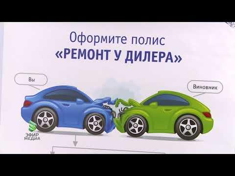 ОСАГО изменения для автовладельцев