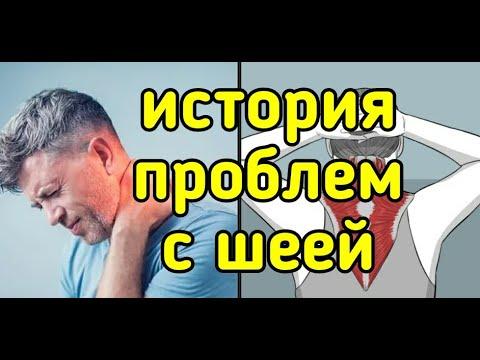 Болит шея звенит в ушах