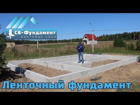 видео: Мелкозаглубленный ленточный фундамент. Фундамент - лента. Подробный монтаж.