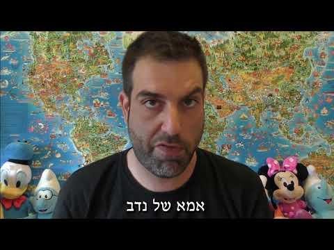 דניאל כהן - המדביק ממודבק פטור
