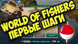 World Of Fishers   Первые Шаги  