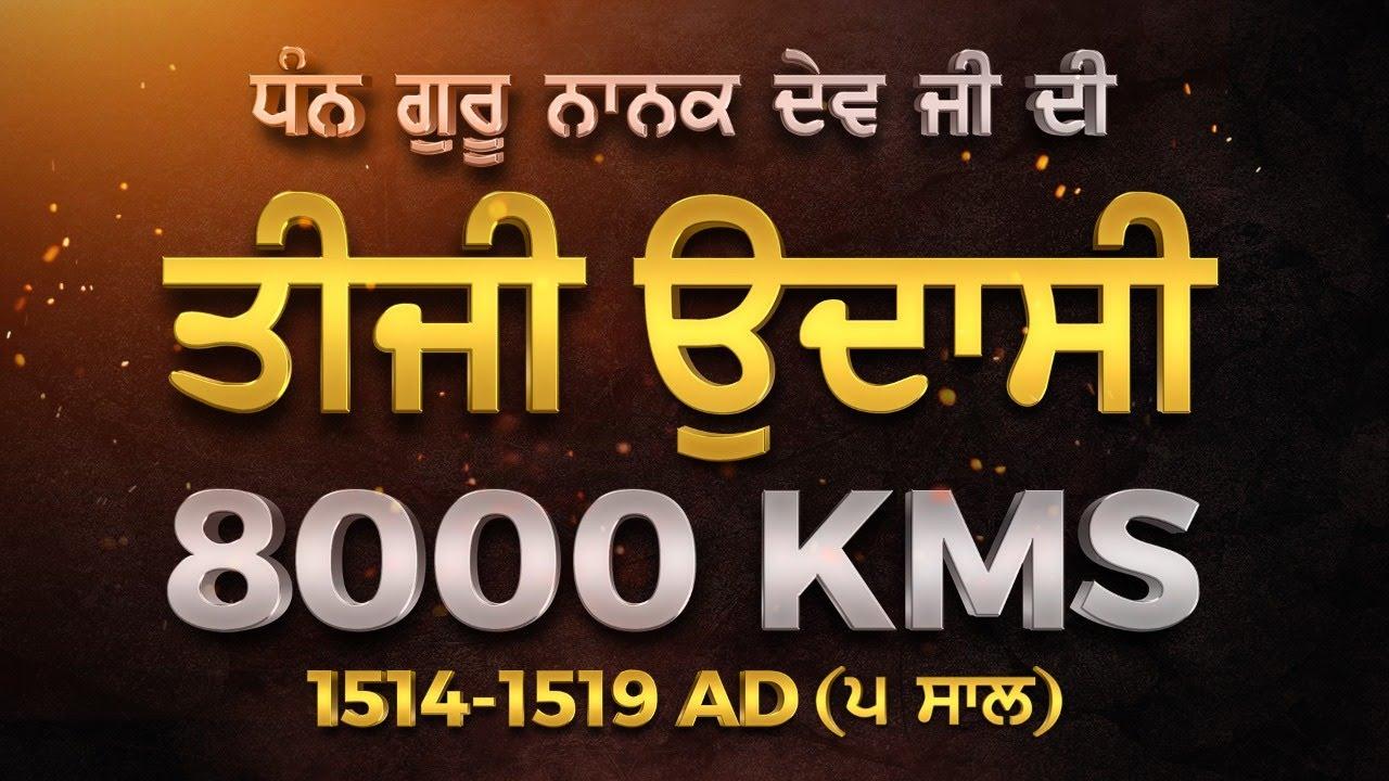 3rd Udasi of Guru Nanak Dev Sahib ji   ਗੁਰੂ ਨਾਨਕ ਦੇਵ ਸਾਹਿਬ ਜੀ ਤੀਜੀ ਉਦਾਸੀ