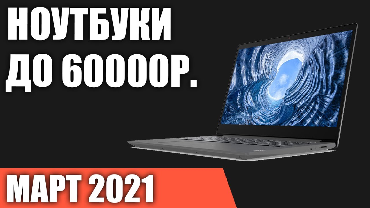 ТОП—7. Лучшие ноутбуки до 60000 руб. Март 2021 года. Рейтинг!