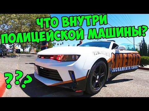 Что внутри Полицейской машины США? Обзор Camaro , Explorer и Hammer