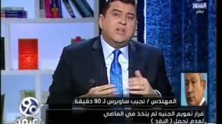 ساويرس عن قرارات الحكومة: «هل كان يجوز لشخص مثلي الحصول على البنزين بربع ثمنه؟» | المصري اليوم