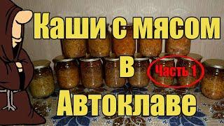 Каши с мясом в Автоклаве. Часть 1. Гречневая, Гороховая и Перловая.