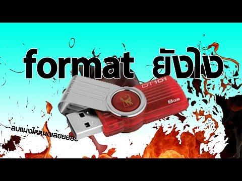 วิธีการ format หรือ ล้างข้อมูลในแฟรชไดร์ฟให้เกลี้ยง