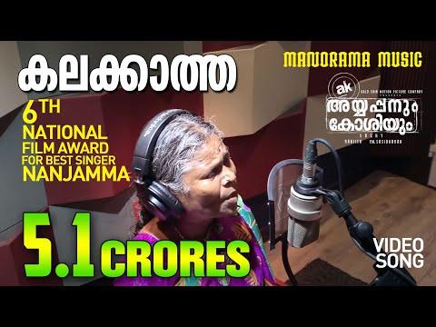 Kalakkatha |Title Song |Ayyappanum Koshiyum |Prithviraj|Biju Menon | Sachy|Ranjith |Jakes Bejoy