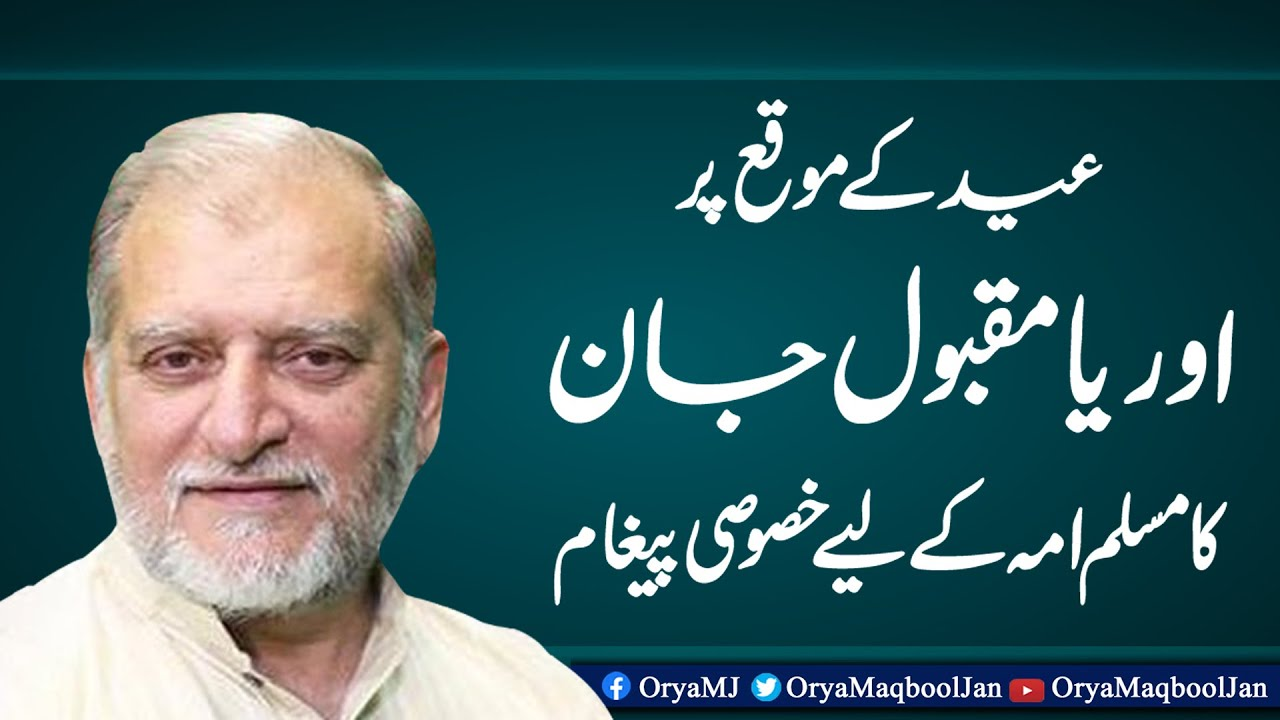 Orya Maqbool Jan's Special Message on Eid al-Adha