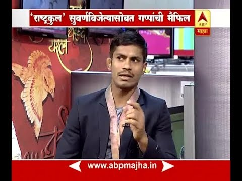 माझा कट्टा : राष्ट्रकुल स्पर्धेत सुवर्ण कामगिरी करणाऱ्या पैलवान राहुल आवारेसोबत गप्पा