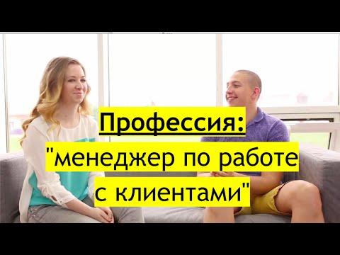 [Профессия менеджер по работе с клиентами] Интервью с Еленой