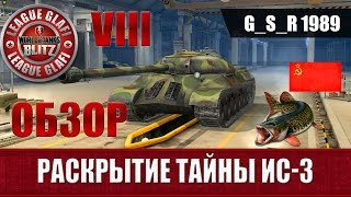WoT Blitz Обзор ИС 3 - World of Tanks Blitz ИС 3