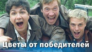 Цветы от победителей (драма, реж. Александр Сурин, 1999 г.)