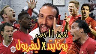 التشكيل المثالي :- مانشستر يونايتد x ليفربول !!