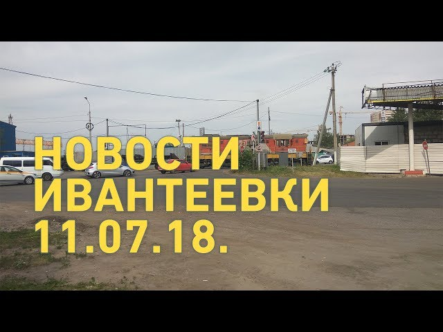 Новости Ивантеевки от 11.07.18.