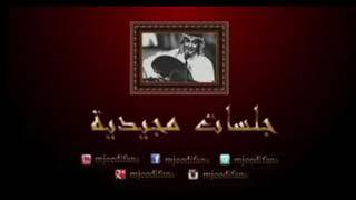 عبدالمجيد عبدالله - غنوا لحبيبي | جلسات مجيدية