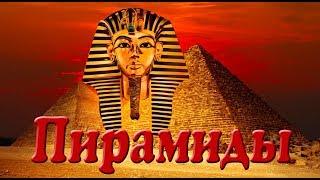 Египетские пирамиды. Презентация для детей. Окружающий мир.