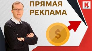 видео Размещение рекламы на Пятом канале / РА