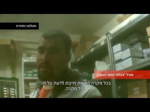"""פעיל ארגון """"בצלם"""" וארגון תעאיוש מתכננים לחטוף אזרח ישראלי לרשות הפלסטינית."""